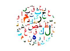 الحروف العربية, الحروف الهجائية, الحروف الأبجدية